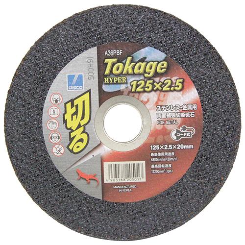 DISCO 切断砥石トカゲ ハイパ2.5 125x2.5x20 1マイ