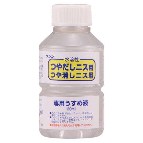 和信 水溶性ニス専用 うすめ液 110ml