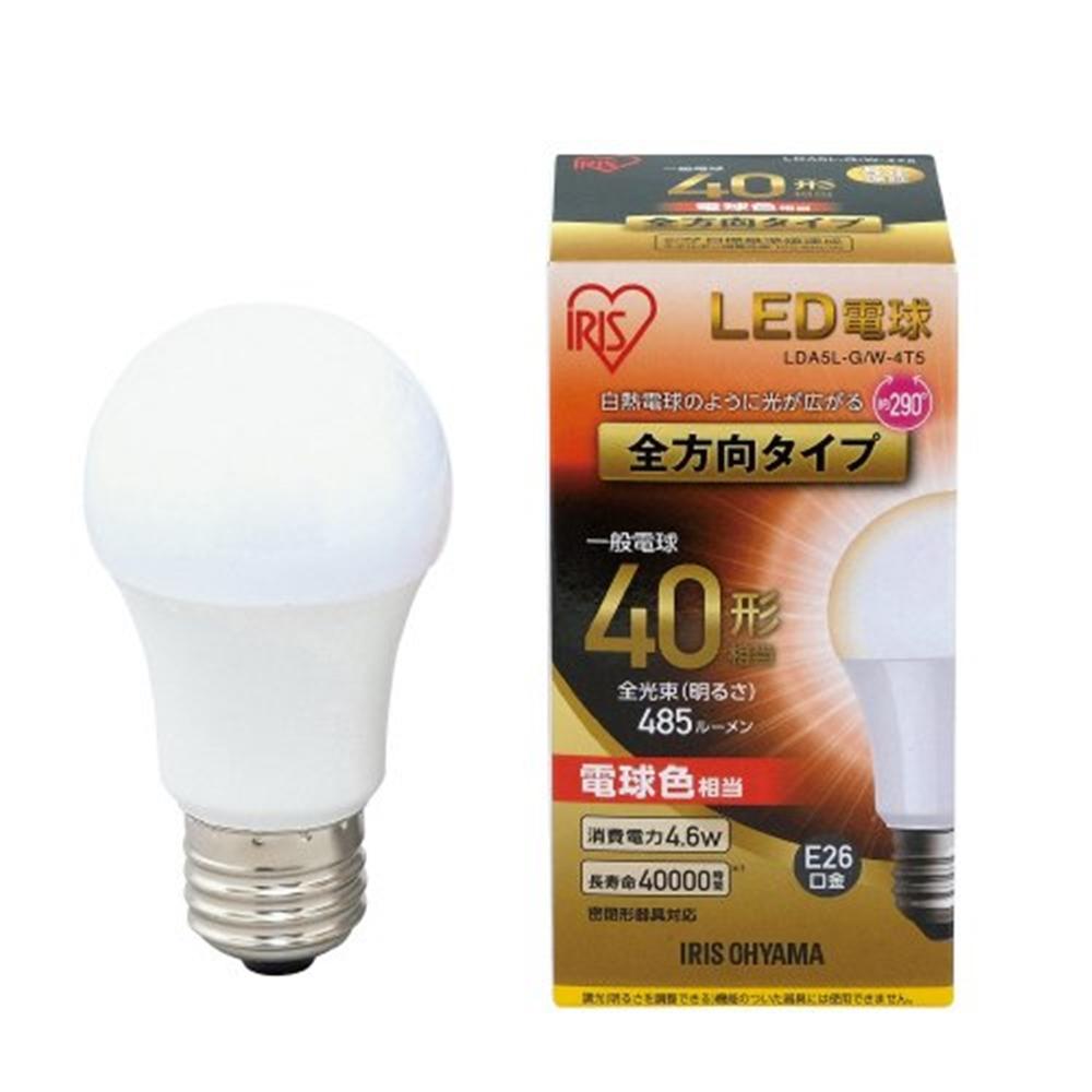 アイリスオーヤマ(IRIS OHYAMA) LED電球E26全方向タイプ電球色 40形相当 LDA5L−G/W−4T5