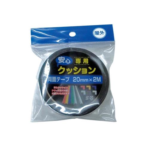 安心クッション専用テープ 両面 20MM×2M 屋外用