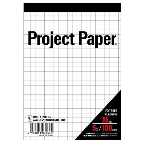 プロジェクトペーパー A6・PMA65S