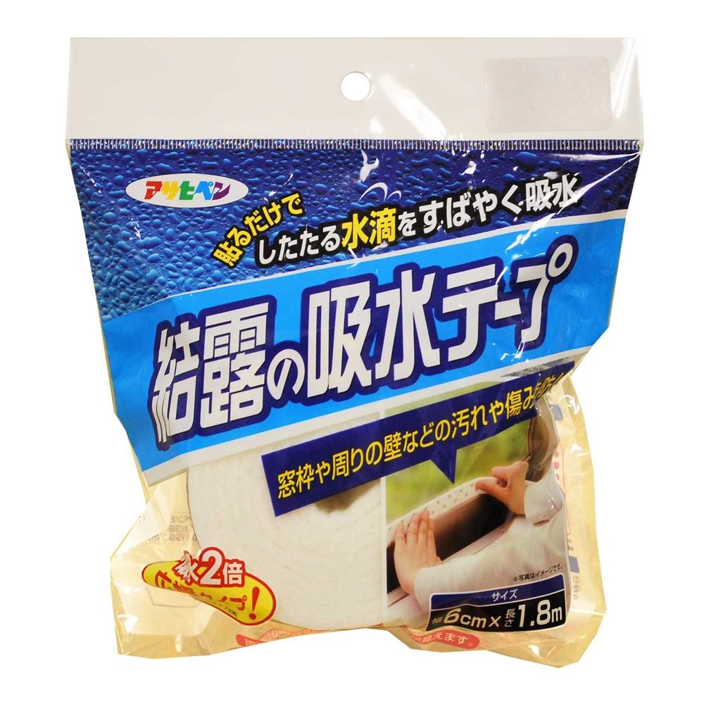 アサヒペン(Asahipen) 結露の吸水テープ 6cm×1.8m 無地