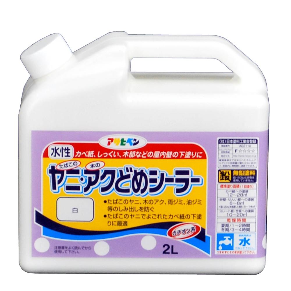 アサヒペン(Asahipen) ヤニアクどめシーラー 2L