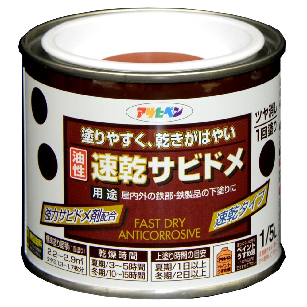 アサヒペン(Asahipen) 速乾サビドメ 1/5L赤さび