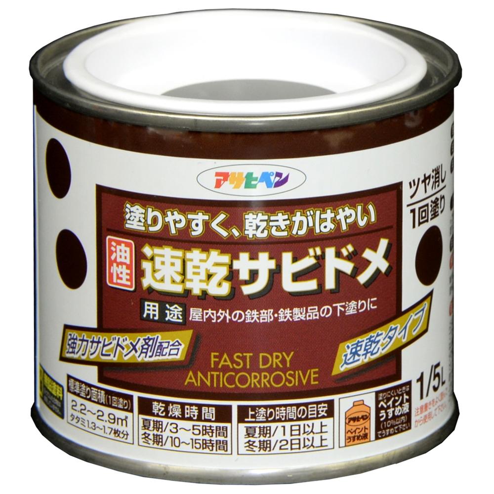 アサヒペン(Asahipen) 速乾サビドメ 1/5Lねずみ色
