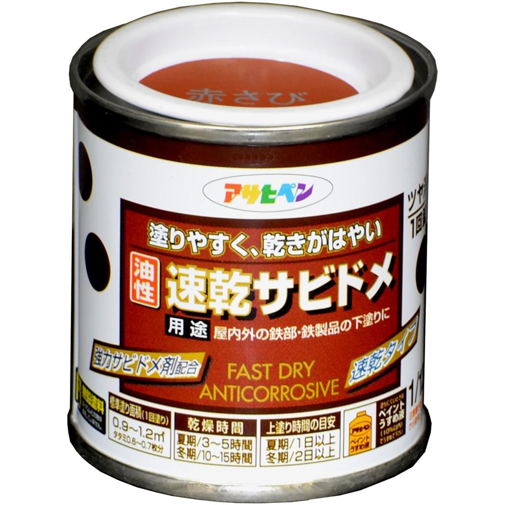 アサヒペン(Asahipen) 速乾サビドメ 1/12L赤さび