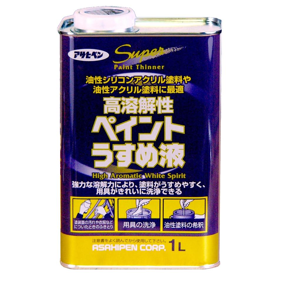 アサヒペン(Asahipen) ペイントうすめ液 高溶解性 1L
