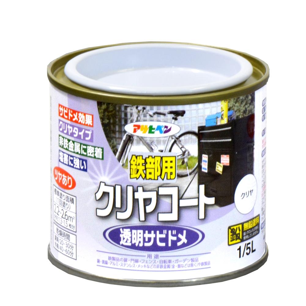 アサヒペン(Asahipen) 鉄部用クリヤーコート 1/5Lクリヤ