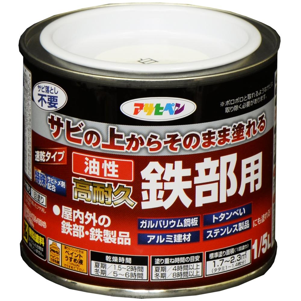 アサヒペン(Asahipen) 油性高耐久鉄部用 白 1/5L