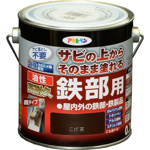 アサヒペン(Asahipen) 油性高耐久鉄部用 こげ茶  0.7L