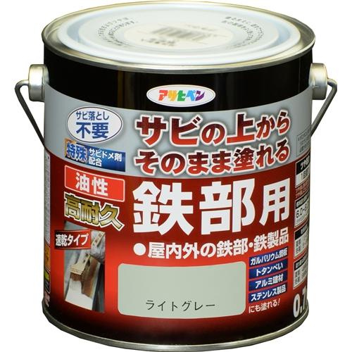 アサヒペン(Asahipen) 油性高耐久鉄部用 ライトグレー  0.7L