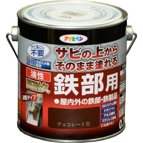 アサヒペン(Asahipen) 油性高耐久鉄部用 チョコレート色  0.7L