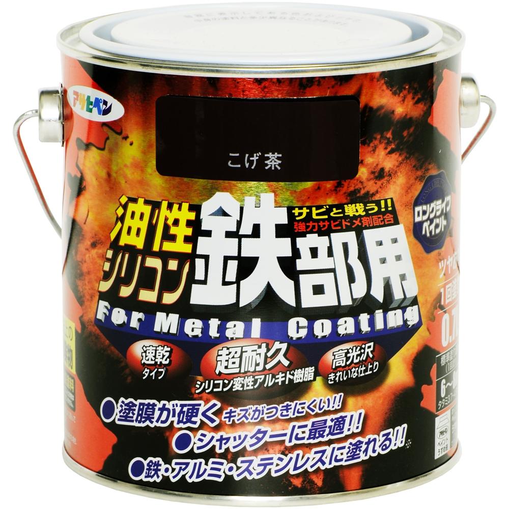 アサヒペン(Asahipen) 油性シリコン鉄部用 0.7L こげ茶