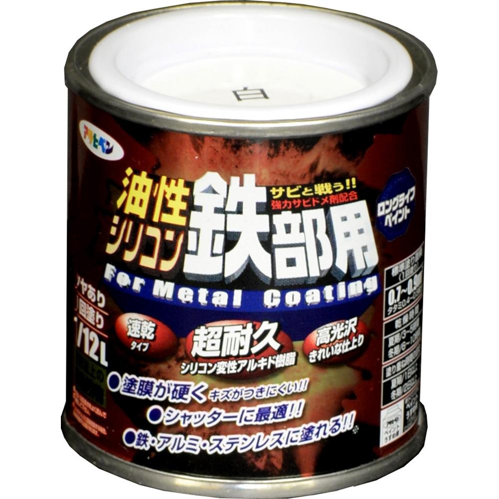 アサヒペン(Asahipen) 油性シリコン鉄部用 1/12L白