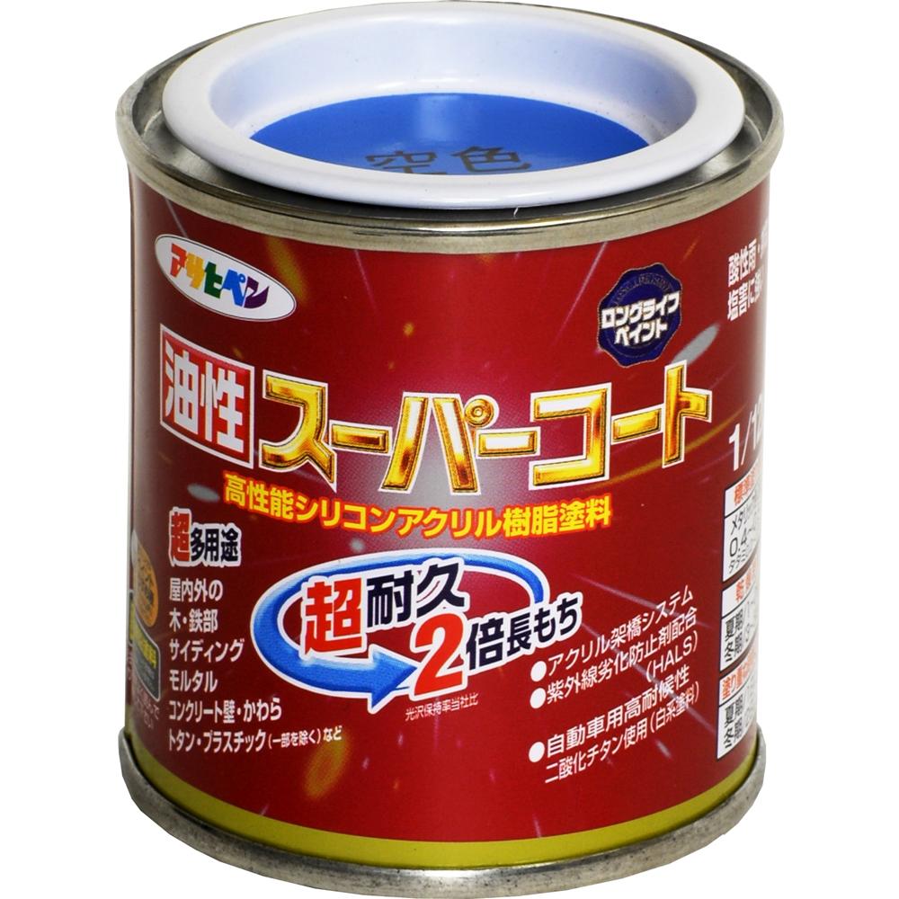 アサヒペン(Asahipen) 油性スーパーコート 1/12L 空色