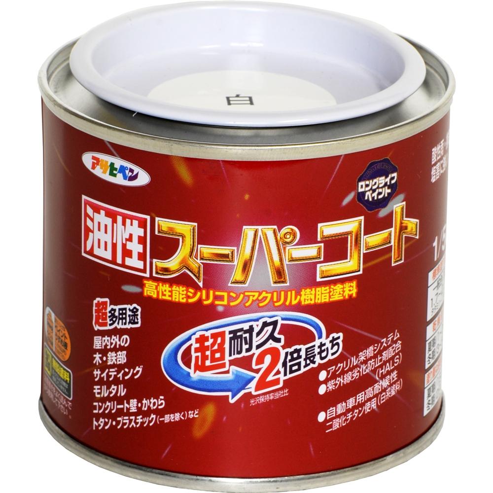 アサヒペン(Asahipen) 油性スーパーコート 1/5L 白