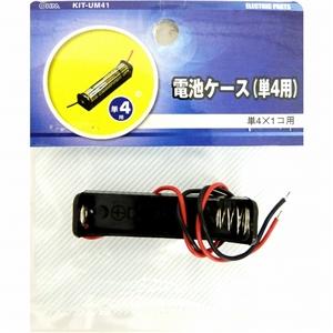 電池ケース UM4X1 KIT−UM41