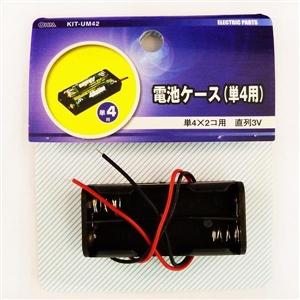電池ケース(単4用) KIT−UM42