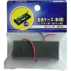 電池ケース 単4×2 スイッチ・カバー付 KIT−UM42SK