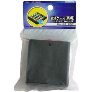 電池ケース 単3×4 スイッチ・カバー付 KIT−UM34SK