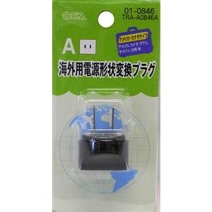 海外用電源形状変換プラグ Aタイプ TRA−A0846A