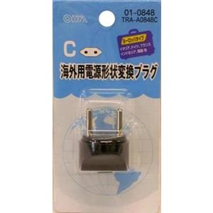 海外用電源形状変換プラグ Cタイプ TRA−A0848C