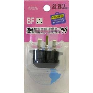 海外用電源形状変換プラグ BFタイプ TRA−A0849BF