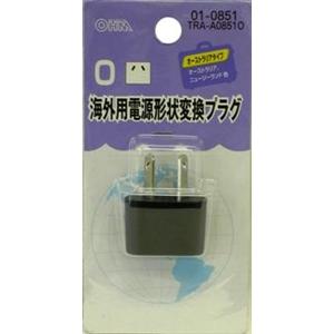 海外用電源形状変換プラグ Oタイプ TRA−A0851O