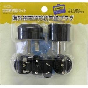 海外用電源形状変換プラグセット TRA−A0852SET