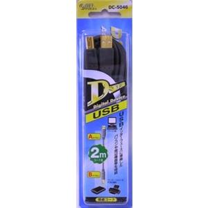 USB2.0ケーブル 2m DC−5046
