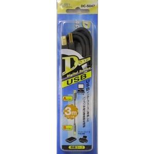 USB2.0ケーブル 3m DC−5047