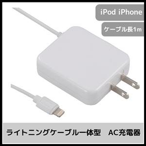 Lightningケーブル一体型 AC充電器 ホワイト コネクター iPod iPhone アイフォン 簡単充電 IP−AC1010−W