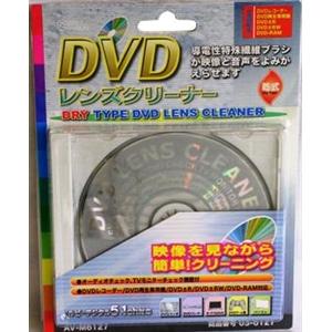 DVDレンズクリーナー 乾式 AV−M6127