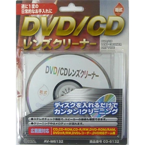 DVD/CDレンズクリーナ 乾式 ドライタイプ AV−M6132