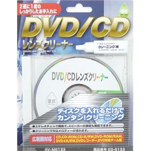DVD/CDレンズクリーナ 湿式 ウェットタイプ AV−M6133