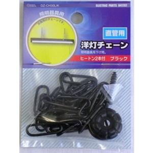 洋灯チェーン 黒 直管用 DZ−CH30L/K
