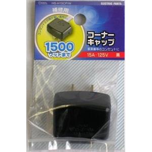 コーナーキャップ 黒 HS−H15CP/K