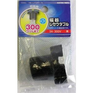 磁器レセプタクル E17黒 HS−L17ZRT−K