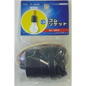 ゴムソケット HS−L26GBS