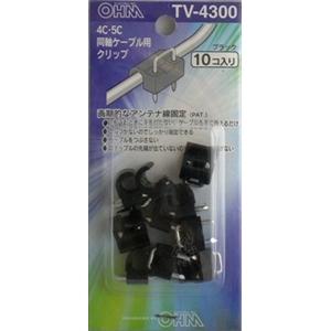 ケーブルクリップ 4C・5C用 黒10個入り TV−4300