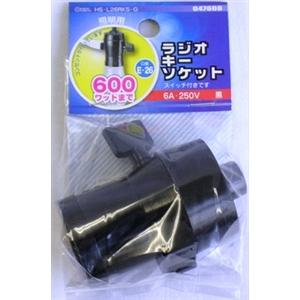 ラジオキーソケット E26 HS−L26RKS−G