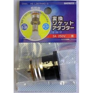変換ソケットアダプター E26−E17 HS−L2617HAD−G