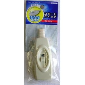 リモートスイッチ HS−H15TS−G