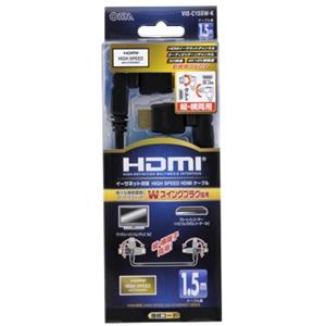 HDMI Wスイングケーブル 1.5m VIS−C15SW−K
