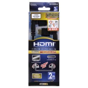 HDMI Wスイングケーブル 2m VIS−C20SW−K