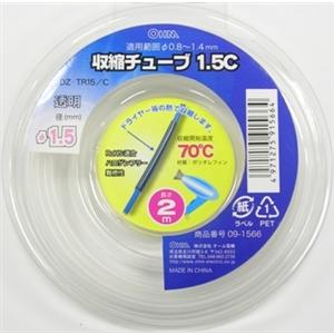 収縮チューブφ1.5mm 2m透明 DZ−TR15/C
