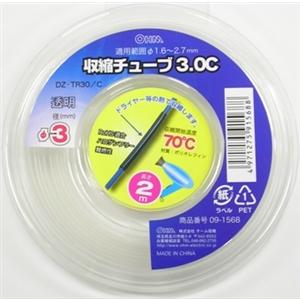 収縮チューブφ3.0mm 2m透明 DZ−TR30/C