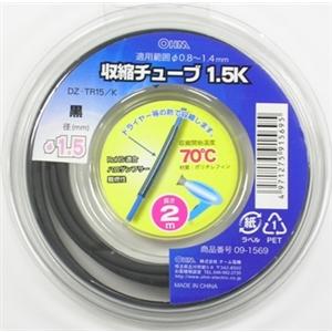 収縮チューブφ1.5mm 2m黒 DZ−TR15/K
