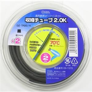 収縮チューブφ2.0mm 2m黒 DZ−TR20/K