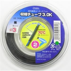 収縮チューブφ3.0mm 2m黒 DZ−TR30/K